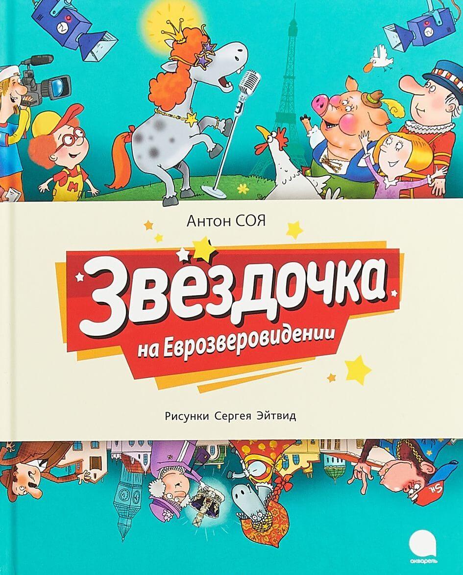 Купить Звёздочка на Еврозверовидении, Антон Соя, 978-5-4453-1049-5
