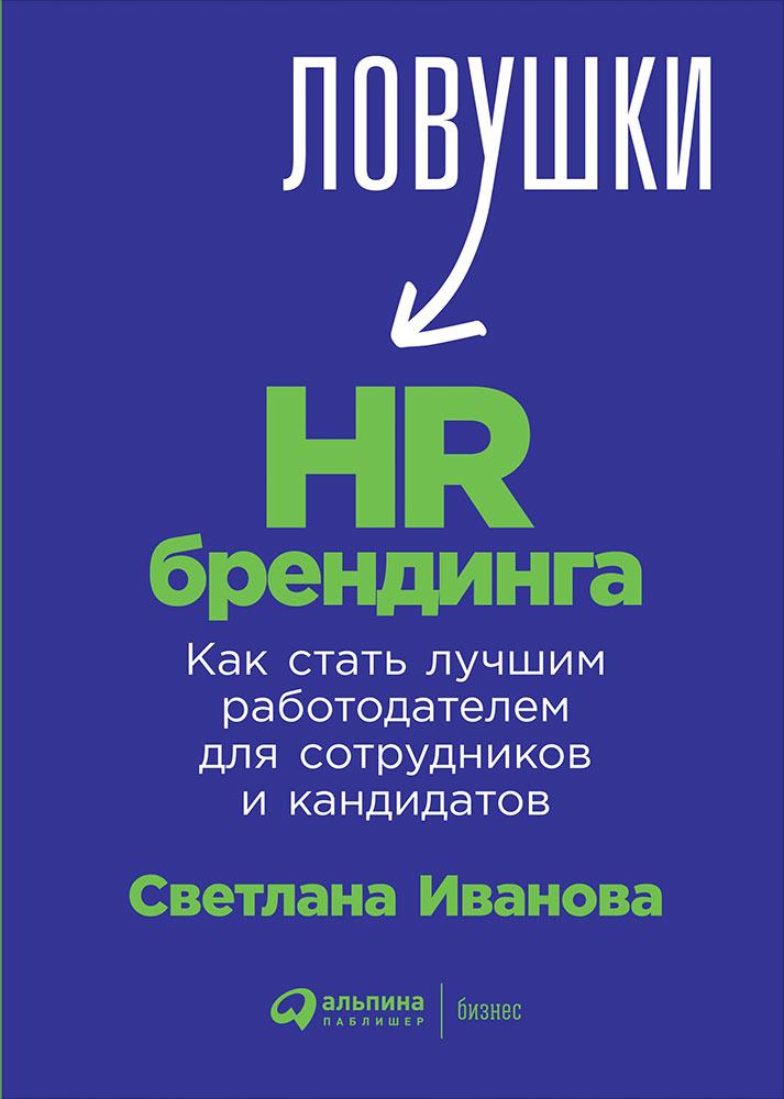 Ловушки HR-брендинга, Светлана Иванова, 978-5-9614-2141-5  - купить со скидкой