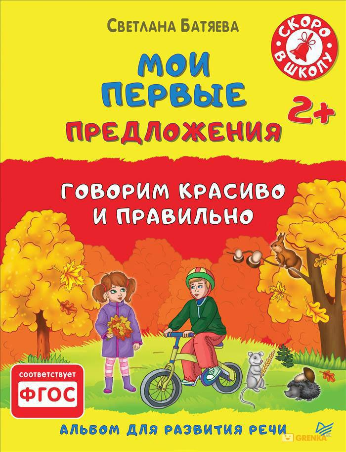 Купить Мои первые предложения. Альбом для развития речи, Светлана Батяева, 978-5-496-01380-2
