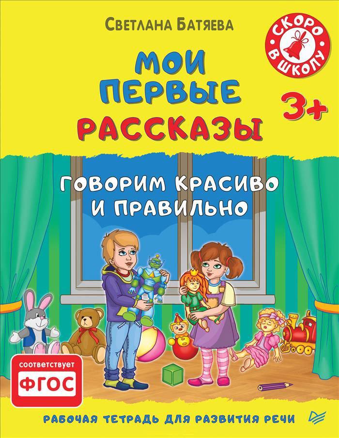 Купить Мои первые рассказы. Рабочая тетрадь для развития речи, Светлана Батяева, 978-5-496-01382-6