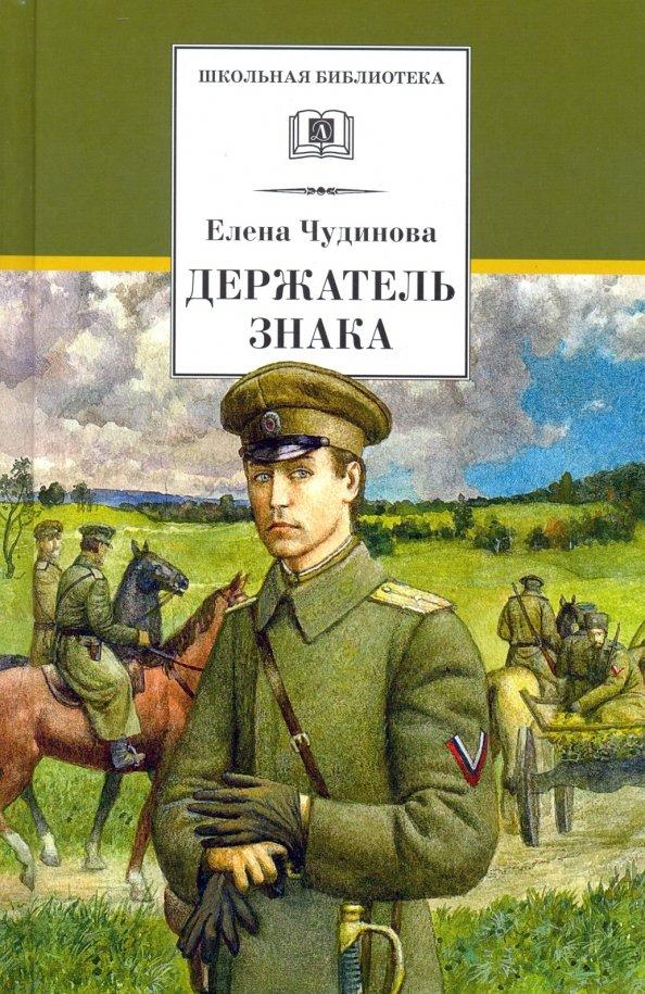 Держатель Знака, Елена Чудинова, 978-5-08-005916-2  - купить со скидкой