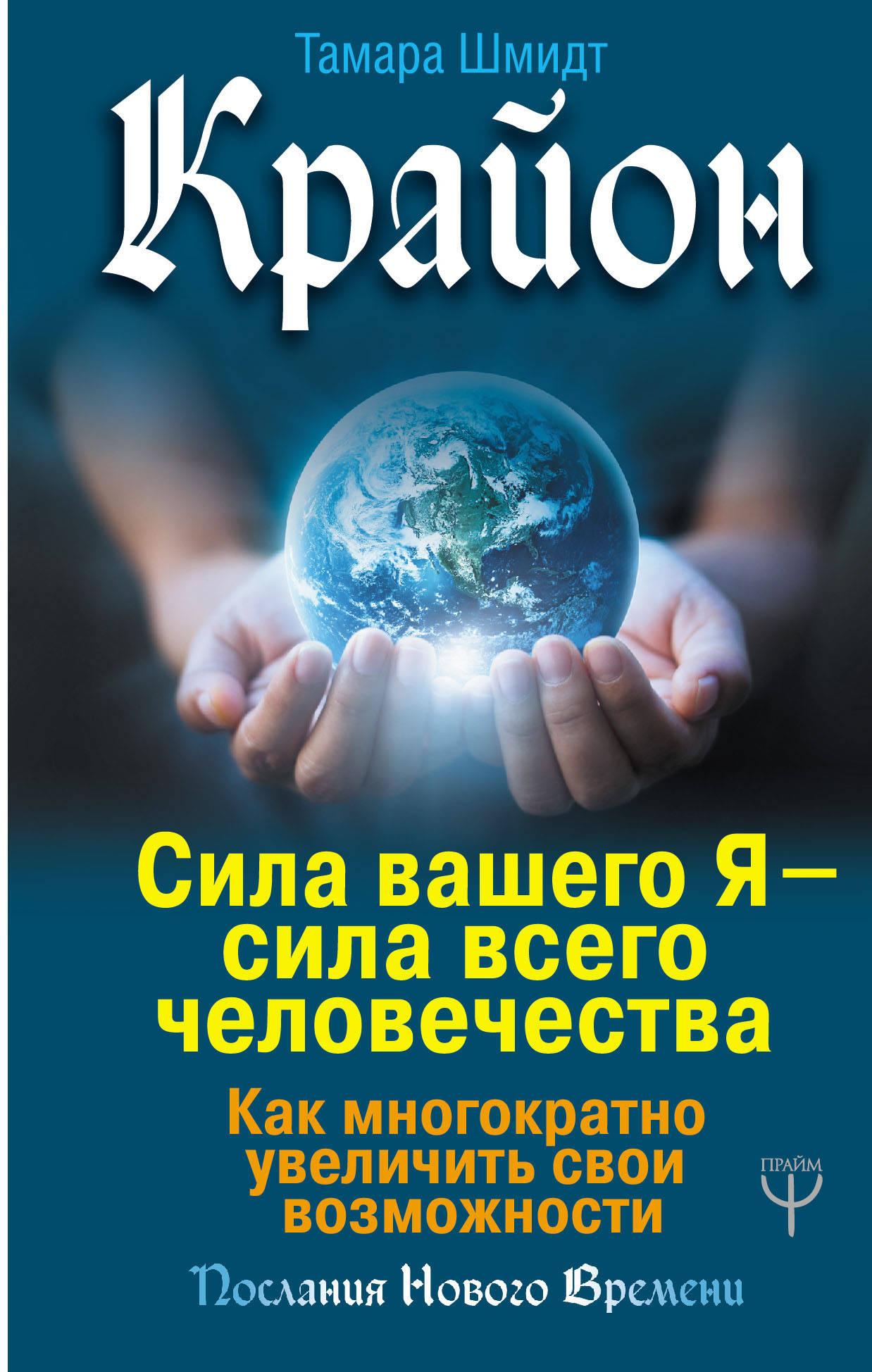 Купить Психология, Крайон. Сила вашего Я — сила всего человечества. Как многократно увеличить свои возможности, Тамара Шмидт, 978-5-17-113898-1