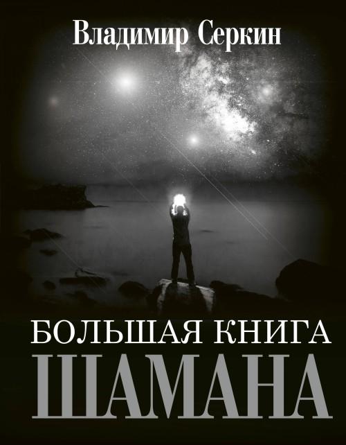 Купить Большая книга Шамана, Владимир Серкин, 978-5-17-109561-1