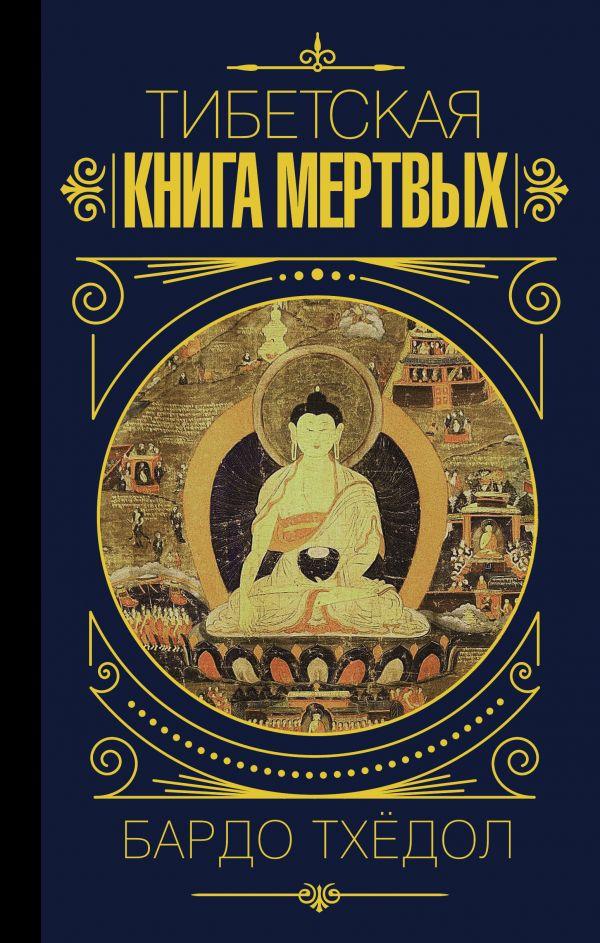 Бардо Тхёдол. Тибетская книга мертвых, Андрей Боченков, 978-5-17-112036-8  - купить со скидкой