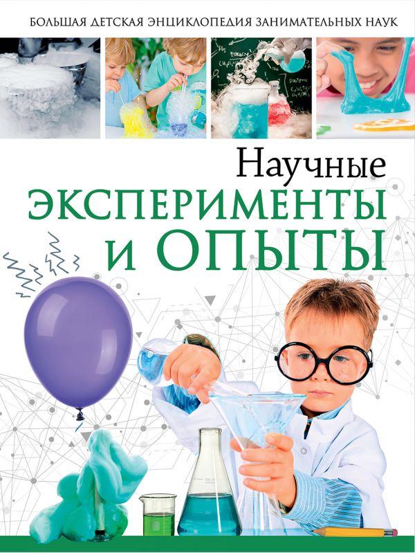 Научные эксперименты и опыты, Марина Талер, 978-5-17-107464-7  - купить со скидкой