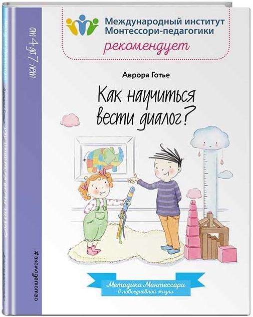 Купить Воспитание детей, Как научиться вести диалог?, Аврора Готье, 978-5-04-096533-5