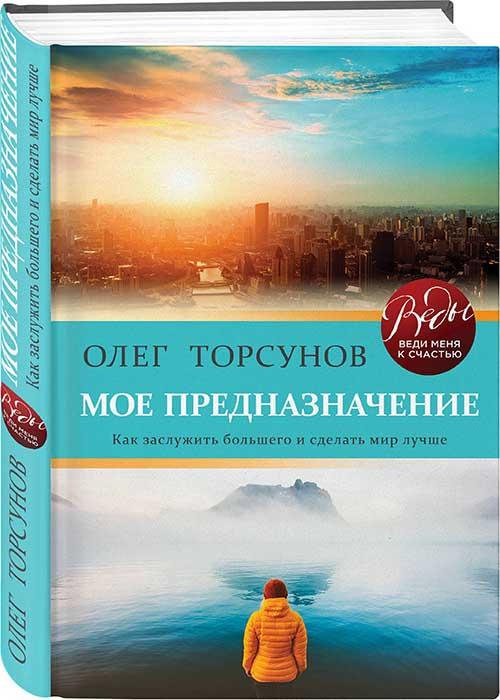 Купить Эзотерика, Мое предназначение. Как заслужить большего и сделать этот мир лучше, Олег Торсунов, 978-5-04-095871-9