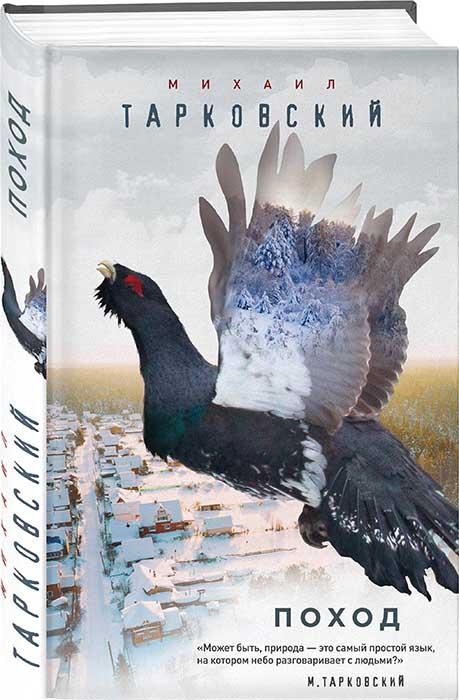 Купить Современная проза, Поход, Михаил Тарковский, 978-5-04-098261-5