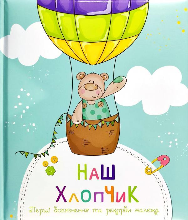 Купить Наш хлопчик. Перші досягнення та рекорди малюка, Наталя Олянишина, 978-617-7269-96-9, 978-966-942-894-3