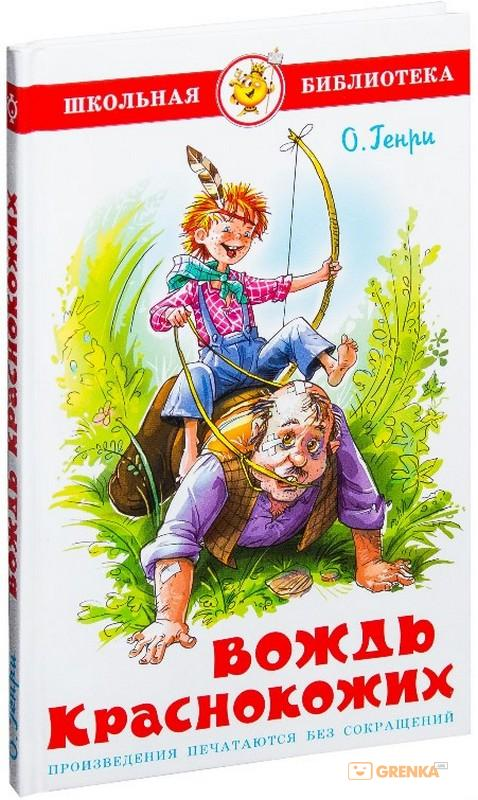 Купить Приключения, Вождь краснокожих, О. Генри, 978-966-14-4753-9, 978-5-9781-0997-9