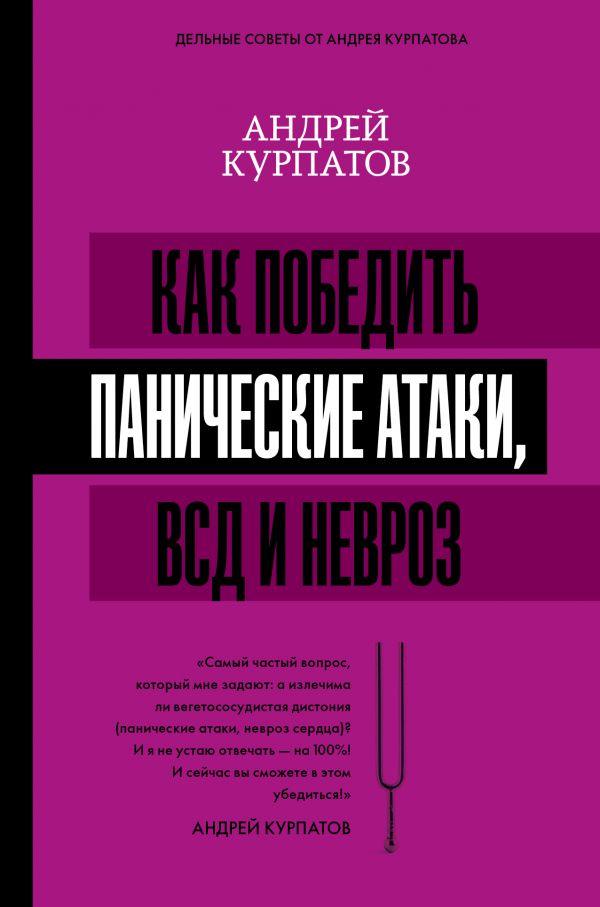 Купить Как победить панические атаки, ВСД и невроз, Андрей Курпатов, 978-5-17-107006-9