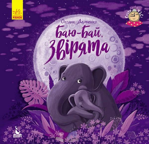 Купить Сказки, Баю-бай, звірята, Оксана Демченко, 978-617-09-4305-7
