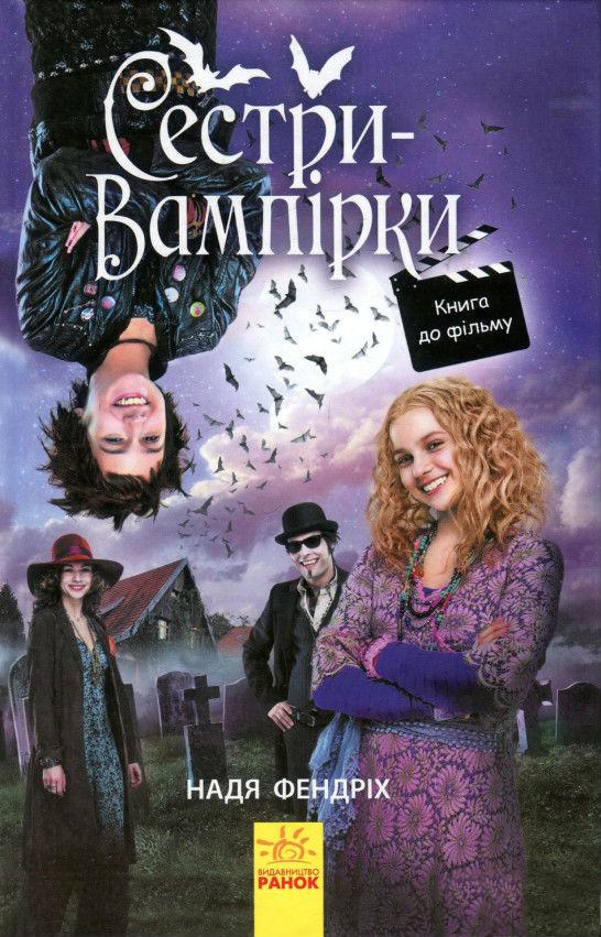 Купить Повести и рассказы, Сестри-вампірки 1. Книга до фільму, 978-617-09-4515-0