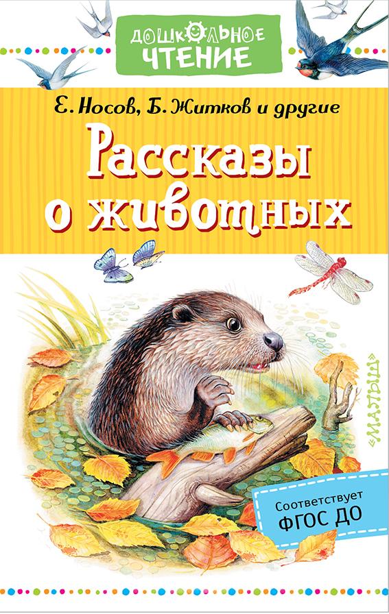 Купить Рассказы о животных, Иван Соколов-Микитов, 978-5-17-110929-5