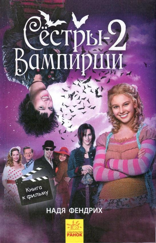 Купить Повести и рассказы, Сёстры-вампирши 2, 978-617-09-4516-7