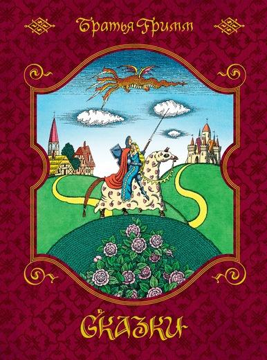 Купить Сказки, Братья Гримм, 978-5-389-15060-7