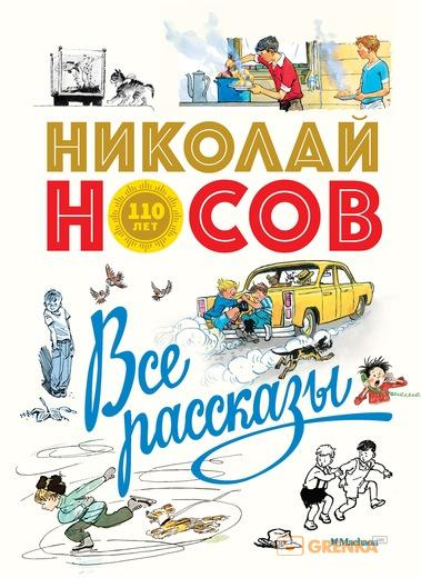Купить Все рассказы, Николай Носов, 978-5-389-14831-4