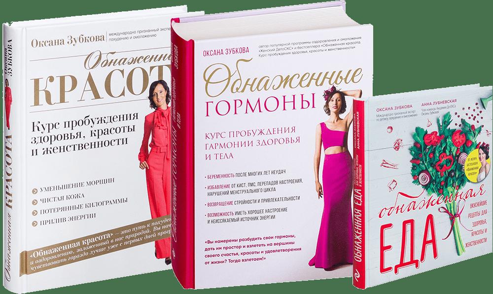 Обнаженная Красота Оксаны Зубковой