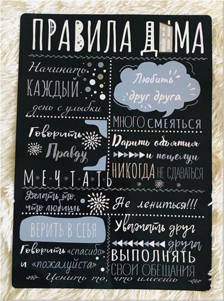 Магнит на холодильник Yadasha 'Правила дома' русский (Yada5)