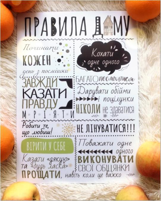 Магнит на холодильник Yadasha 'Правила дома' украинский (Yada1)
