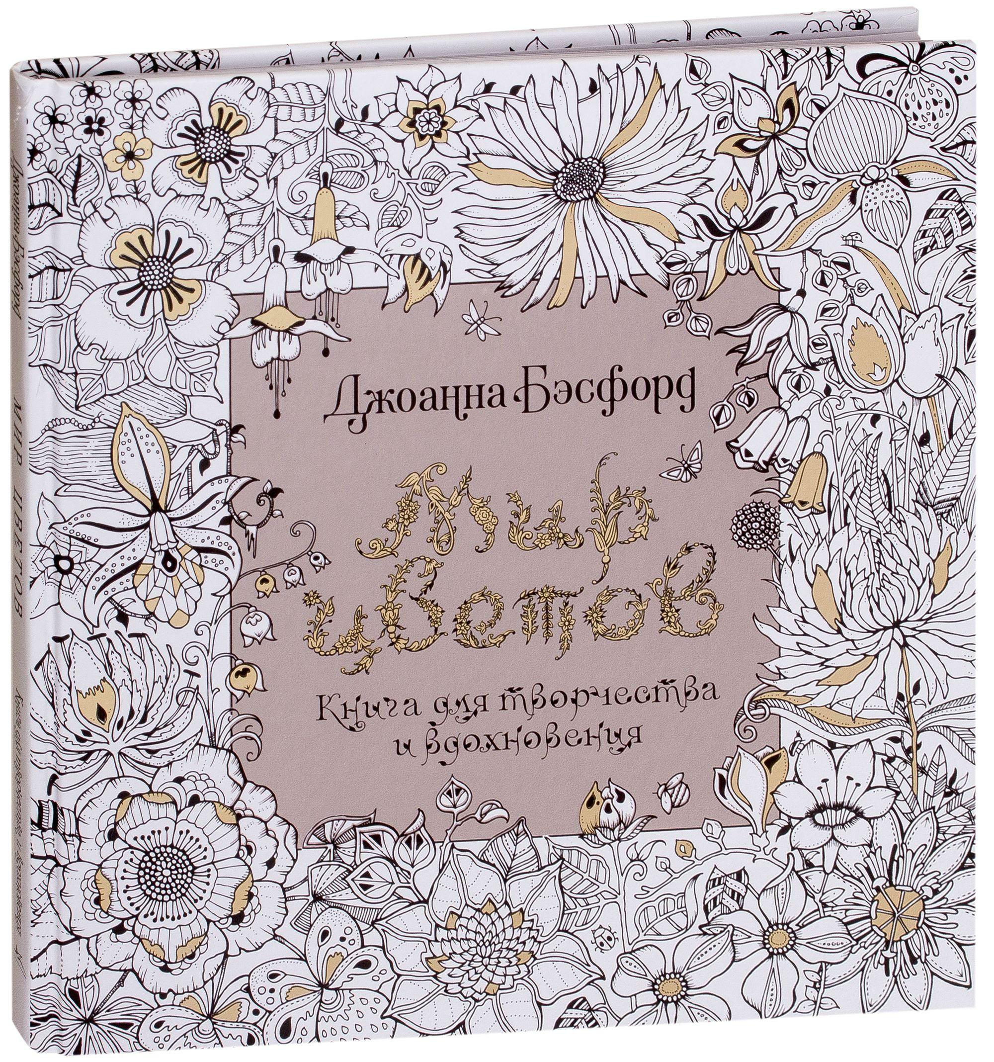Купить Рукоделие и хобби, Мир цветов, Джоанна Бэсфорд, 978-5-389-15970-9