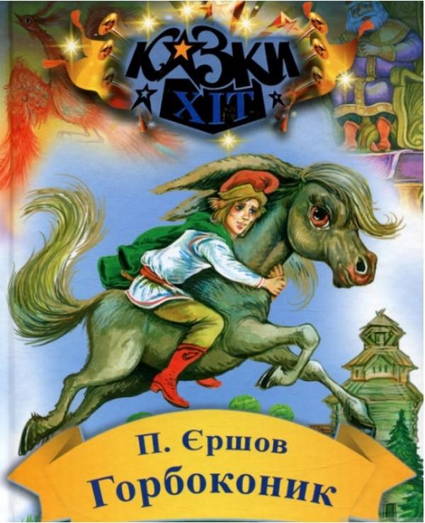 Купить Сказки, Горбоконик, Петро Єршов, 978-966-2054-63-7