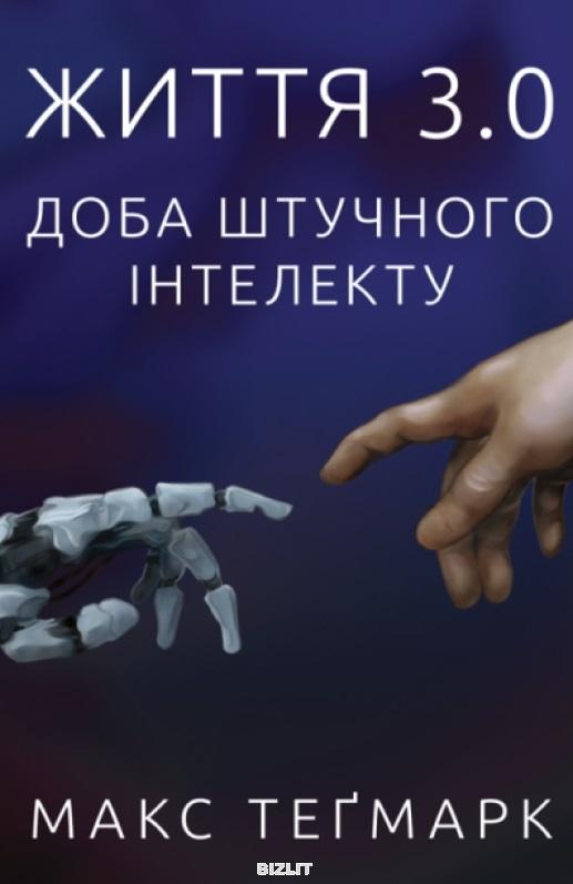 Купить Социология, Життя 3.0. Доба штучного інтелекту, Макс Тегмарк, 978-617-7682-99-7