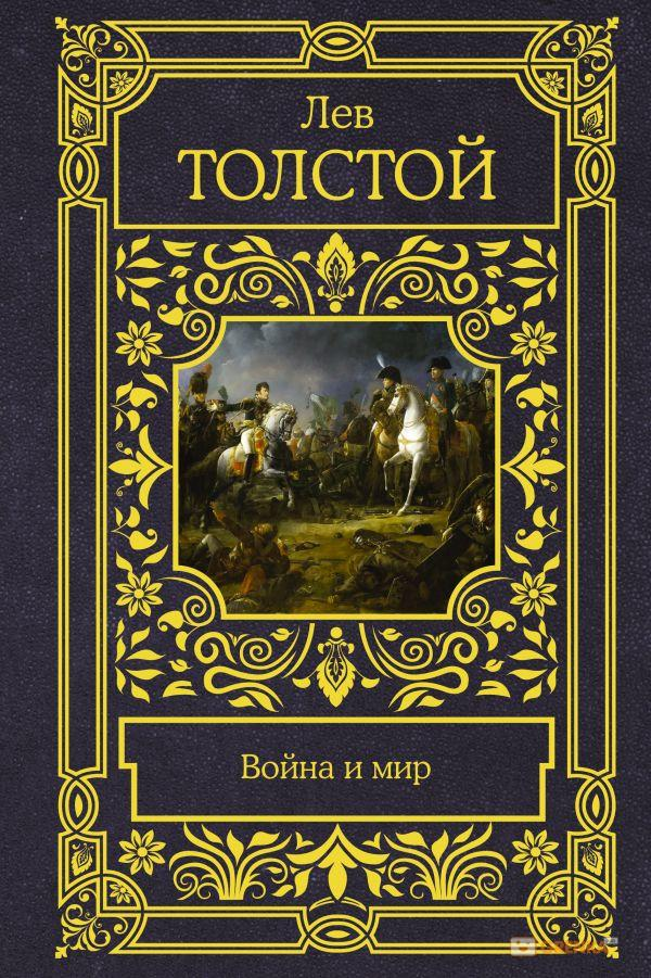 Лев Толстой / Война и мир