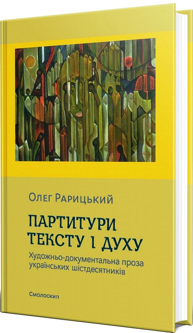 Партитури тексту і духу. Художньо-документальна проза українських шістдесятників