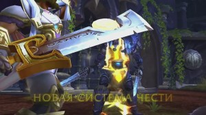скриншот World of Warcraft: Legion #13