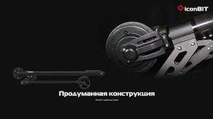 фото Электросамокат IconBIT 'Smart Carbon Scooter' Black #5