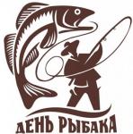 День рыбака 2020: обзор лучших моделей в полевых условиях