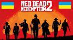 Red Dead Redemption 2 в Украине: когда появится и какие бонусы нас ждут