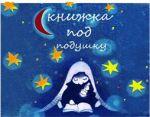 Детская книга-'николайчик': скидка + подарок + отправка сегодня