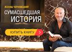 'Сумасшедшая история' Черновецкого: подарки за покупку и репосты