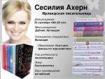 Лучшие книги Сесилии Ахерн