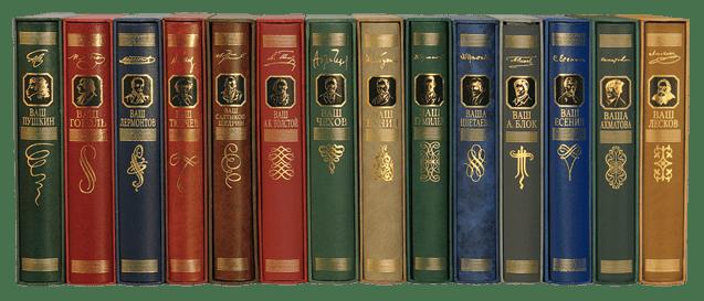 классические книги: мировая классика всех времен