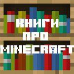 Книги Minecraft: 10 видань, які мають бути у кожного фаната гри