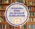 ТОП-10 лучших книг по детской психологии 2020 года