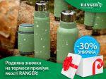 -30% на термоси Ranger