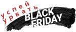 Подписка на скидки к Черной пятнице + первые 70 товаров из грядущей распродажи