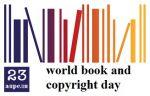 День книги: розыгрыш 15 изданий среди покупателей