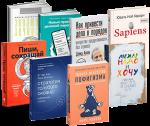 50 книг по саморазвитию со скидкой 25%