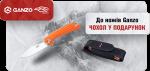 Купити складний ніж + отримати чохол в подарунок