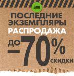 Распродажа остатков со склада: до -70% на все последние экземпляры