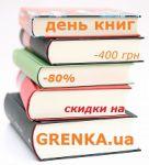 Рекордный День книги в GRENKA.ua: скидки до 80% на 2800 изданий