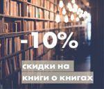 Скидки ко Дню работников издательств и книгораспространения