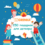 Скидки ко Дню защиты детей: 6 видов подарков, 250 наименований