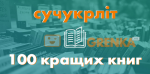 Знижка на найпопулярніші українські книги