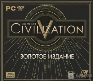 игра Civilization V. Золотое издание